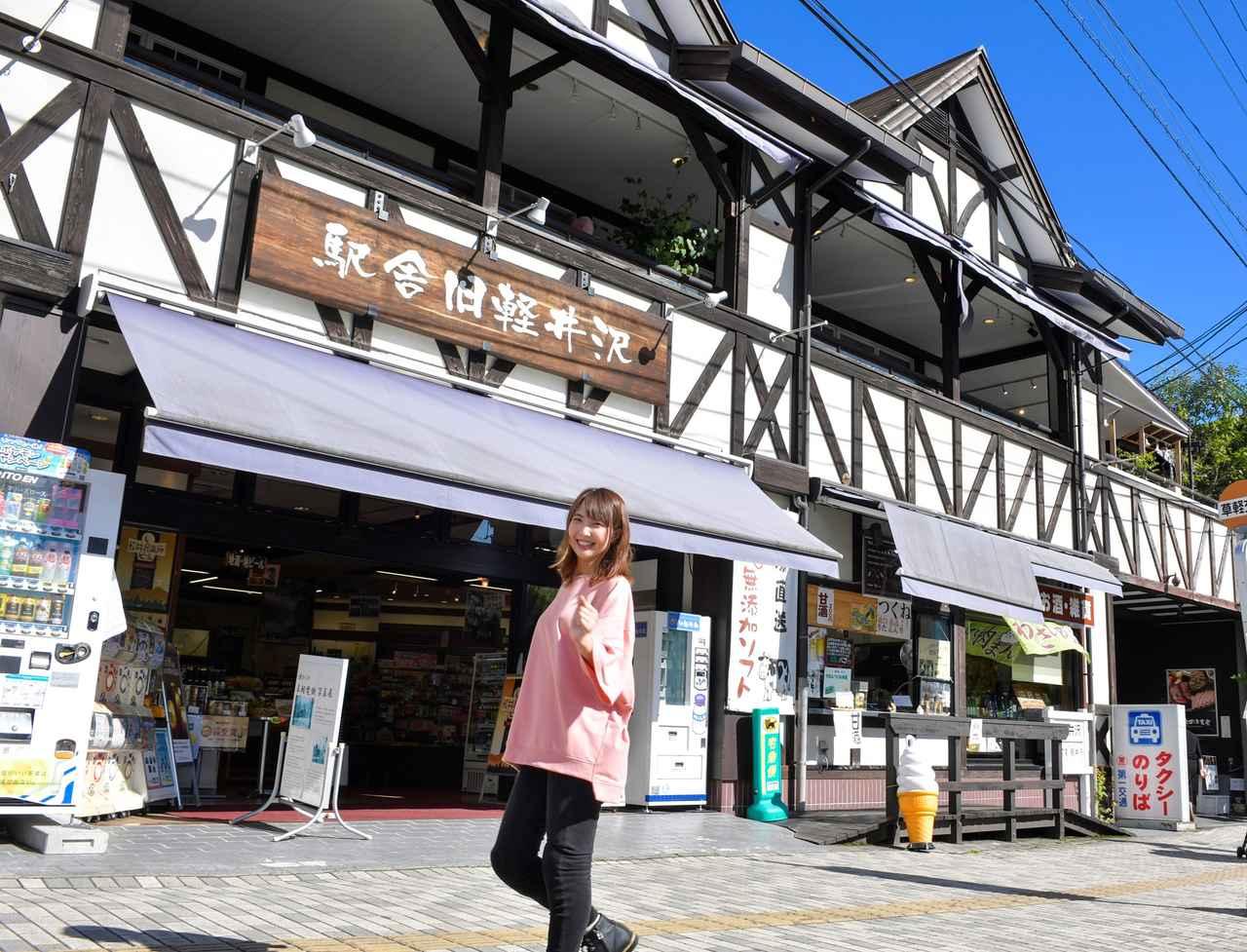 画像1: 旧軽井沢に到着!おしゃれなカフェを探して♪