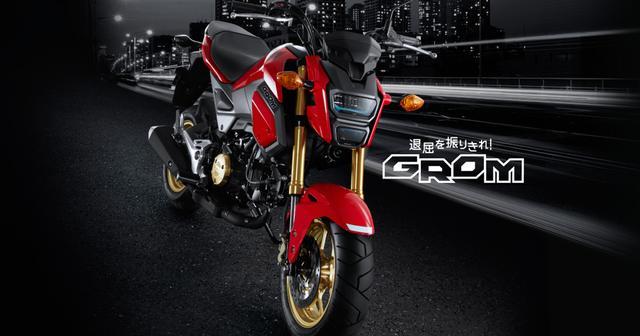 画像: Honda/GROM