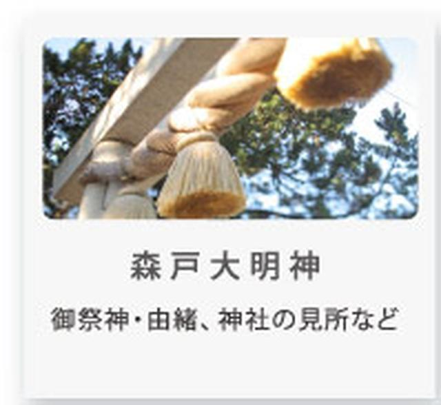 画像1: 森戸神社(森戸大明神)