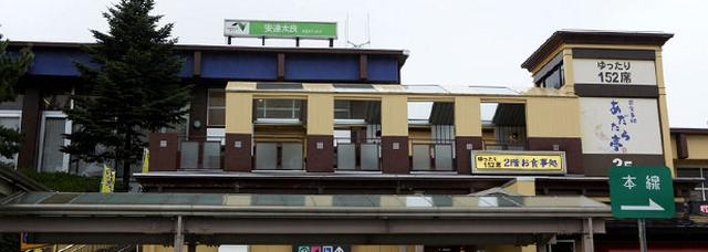 画像: 安達太良SA(下)・東北自動車道
