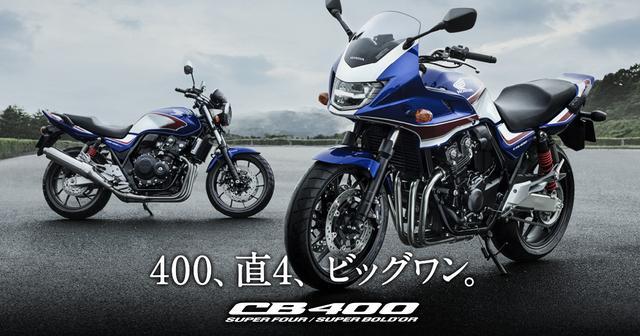 画像: CB400車種カタログ