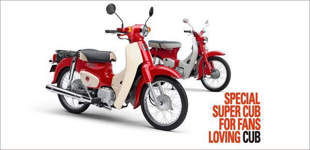 画像: Honda公式サイトより/スーパーカブ50/110・60周年アニバーサリー www.honda.co.jp