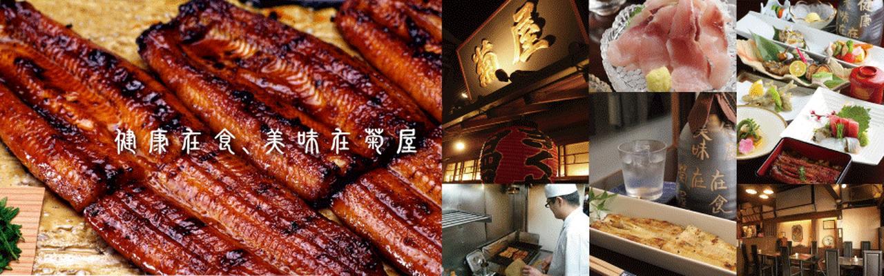 画像: 鰻と季節の旬菜 成田山新勝寺参道|日本料理 菊屋