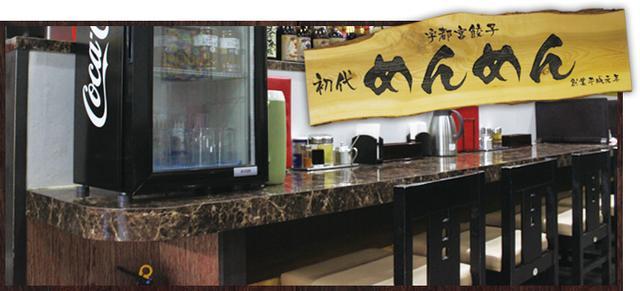 画像: 栃木県の中華料理・宇都宮餃子 めんめん
