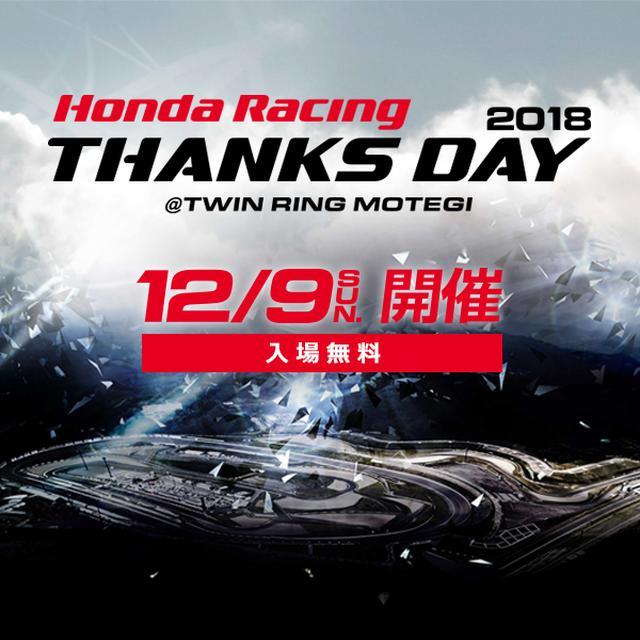 画像: 一年間の応援に感謝の気持ちを込めて、国内外のHonda Racing ライダー・ドライバーが勢ぞろい!