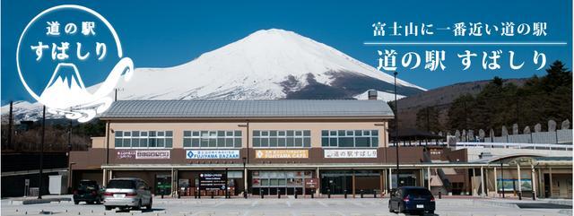 画像: 道の駅 すばしり/静岡県小山町の道の駅