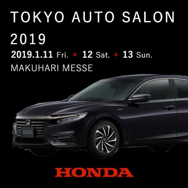 画像: クルマ 出展車両|東京オートサロン|Honda