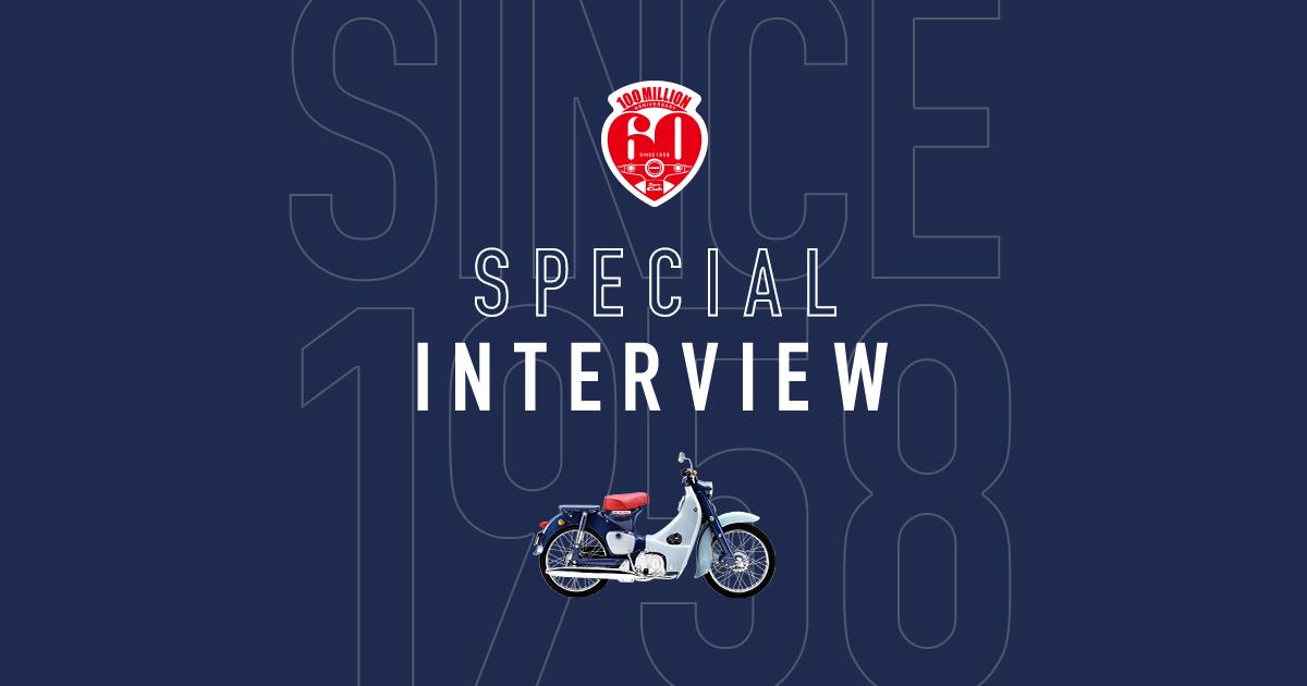 画像: SPECIAL INTERVIEW  Honda Super Cub Anniversary スーパーカブ生誕60周年・生産累計1億台記念サイト