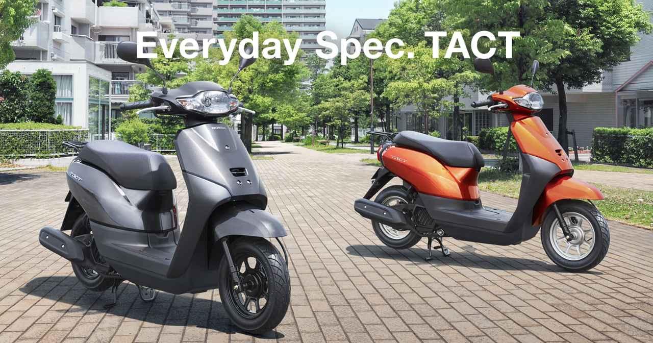 画像: TACT 車種カタログ