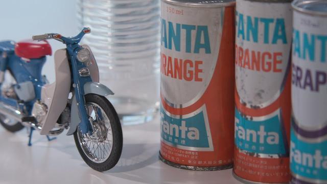 画像: SuperCub 60周年企画 日本コカ・コーラ株式会社「FANTA」インタビュー www.youtube.com