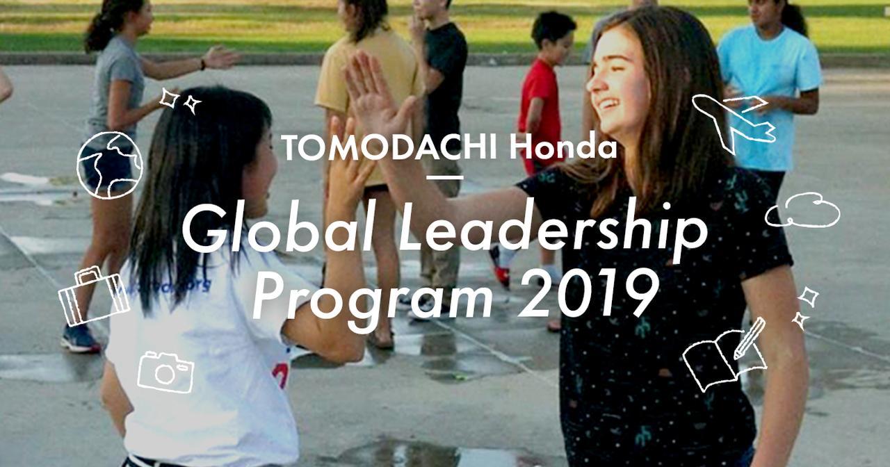 画像: グローバル・リーダーシップ・プログラム|Honda