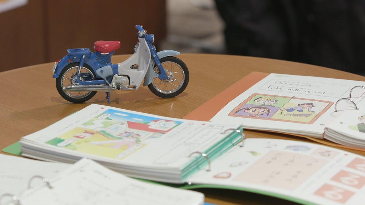 画像: SuperCub 60周年企画 株式会社公文教育研究会「公文式」インタビュー www.youtube.com