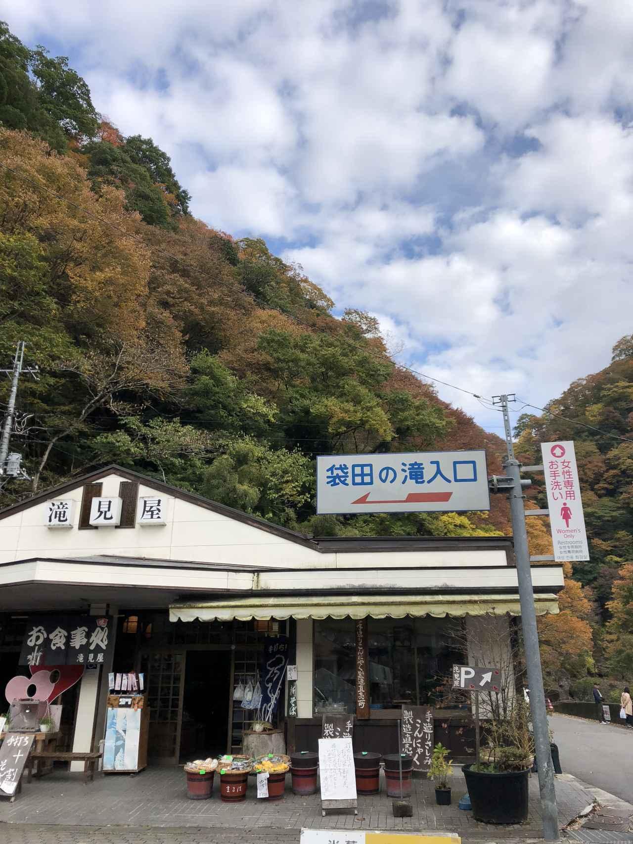 画像1: 今度は本当に袋田の滝へ!