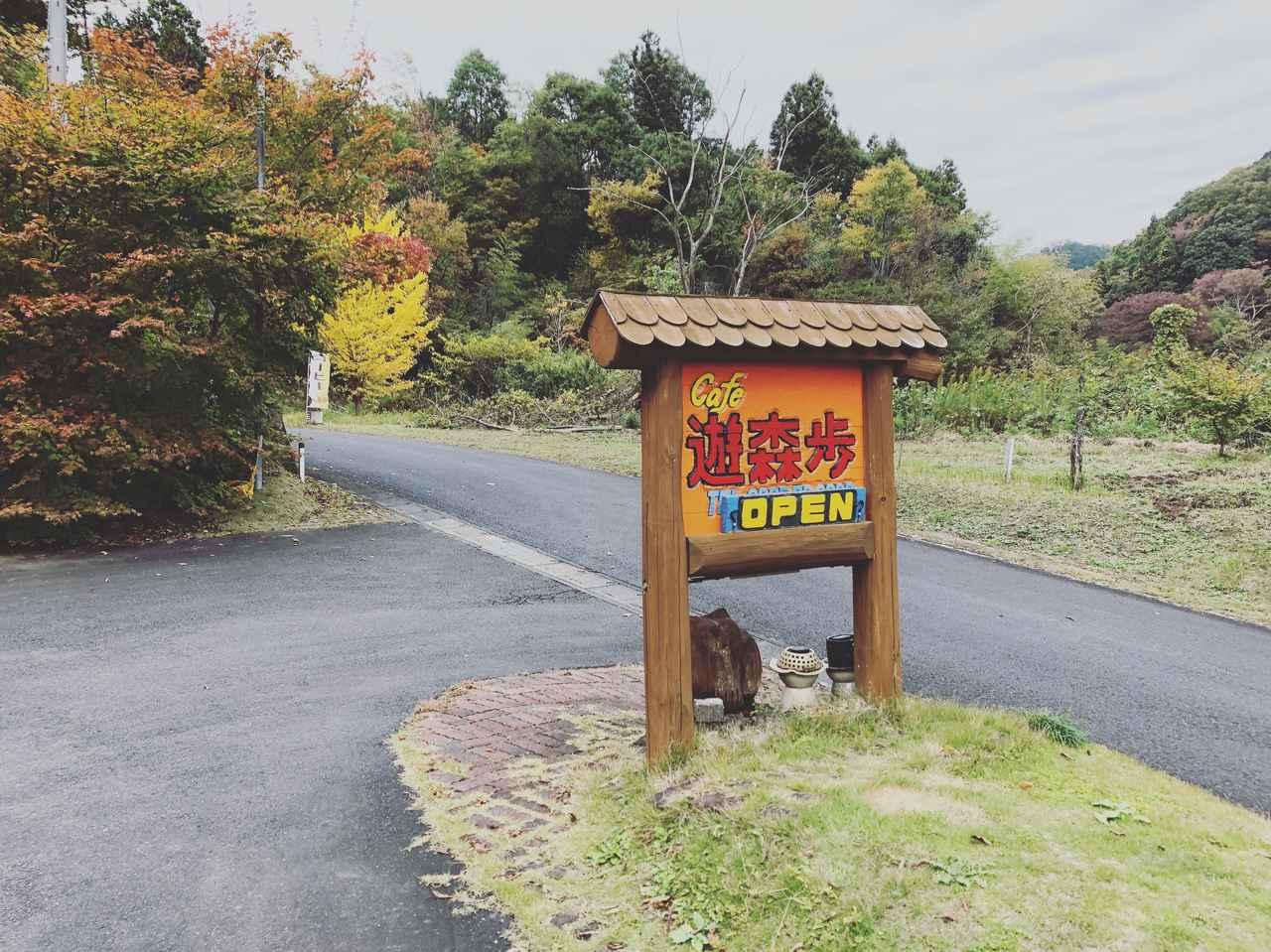 画像1: Cafe遊森歩でまったりお昼ご飯