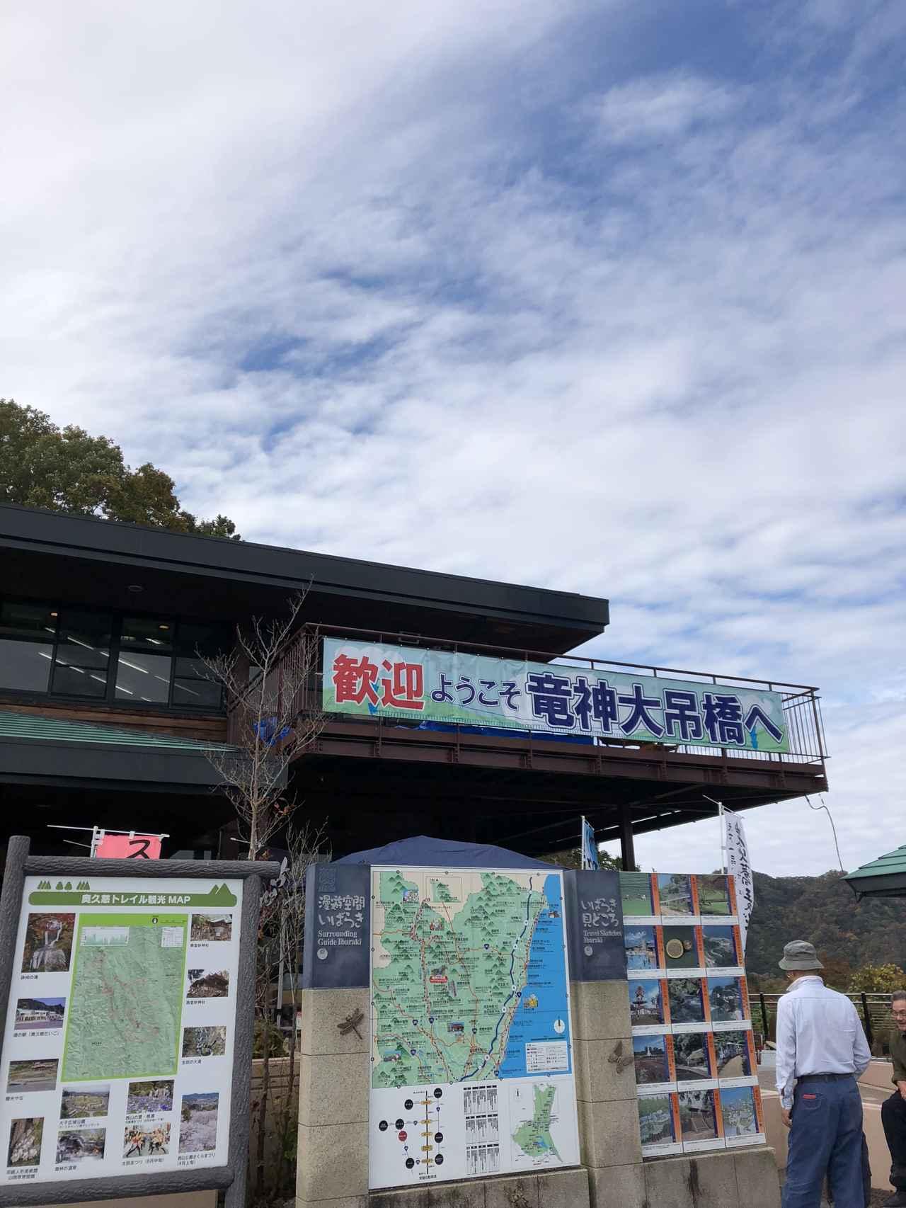 画像1: 龍神大吊橋へレッツゴー!