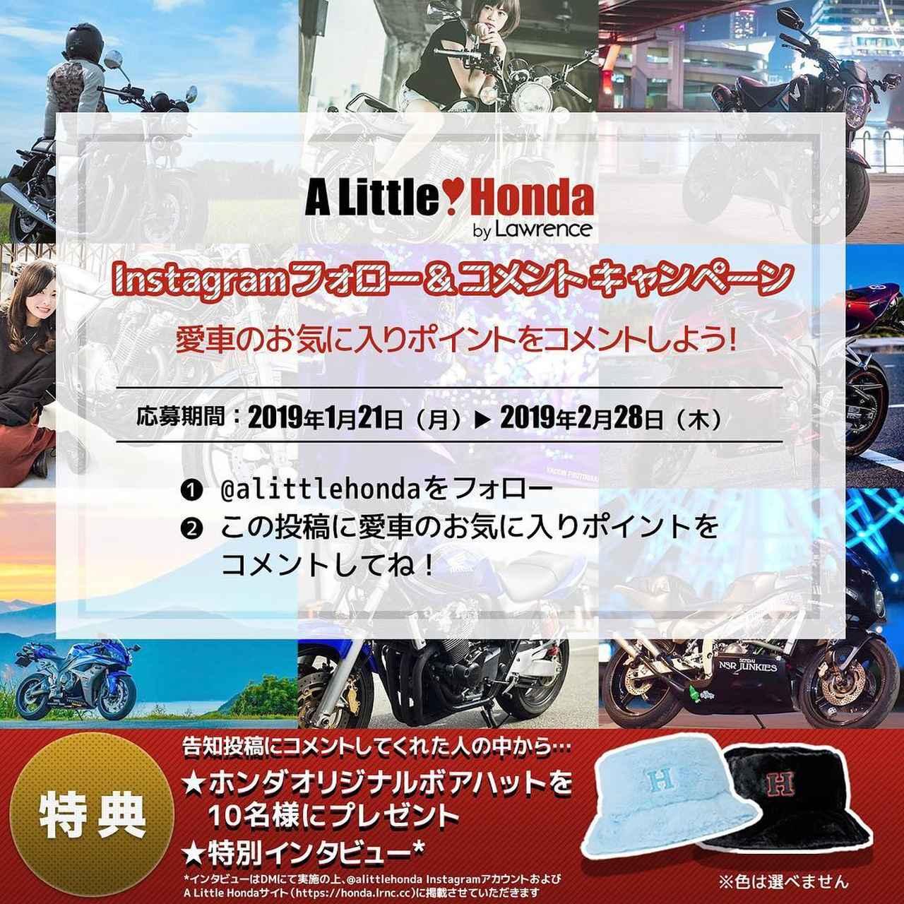 """画像1: A Little Honda on Instagram: """"本日よりA Little Hondaの公式アカウントでは期間限定のコメントキャンペーンを開催します!✨ ・ 当アカウントをフォローして、あなたのホンダバイクの愛車のお気に入りポイントをこちらの投稿にコメントしてください!…"""" www.instagram.com"""