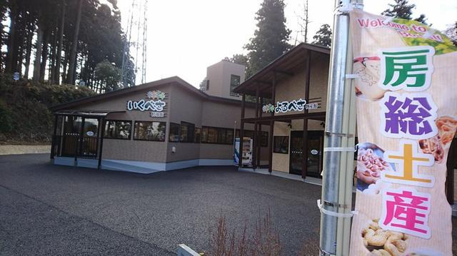 画像: 鹿野山周辺観光スポット - 君津市公式ホームページ