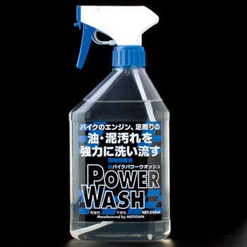 画像: モノタロウ公式サイトより エンジン、足周りの油・泥汚れを強力に洗い流す。 オートバイのエンジン足周り等の金属部品用の強力洗浄剤です。スプレーして水洗いするだけでスピーディに頑固な油、泥汚れを取り去ります。さらに防錆剤も配合しました。 www.monotaro.com