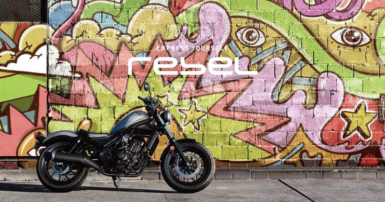 画像: Rebel250車種カタログ