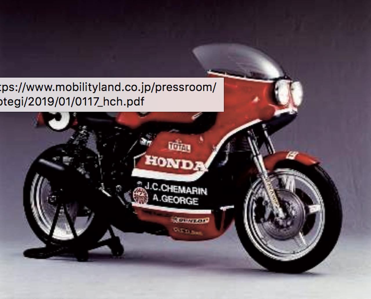 画像: 株式会社 モビリティーランド 公式サイトより ホンダ RCB1000(1976年) ジャン・クロード・シュマラン/ アレックス・ジョージ ヨーロッパ耐久選手権 www.mobilityland.co.jp