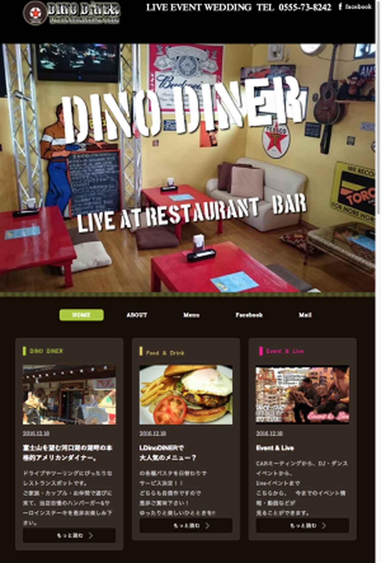 画像: Dino Dinner