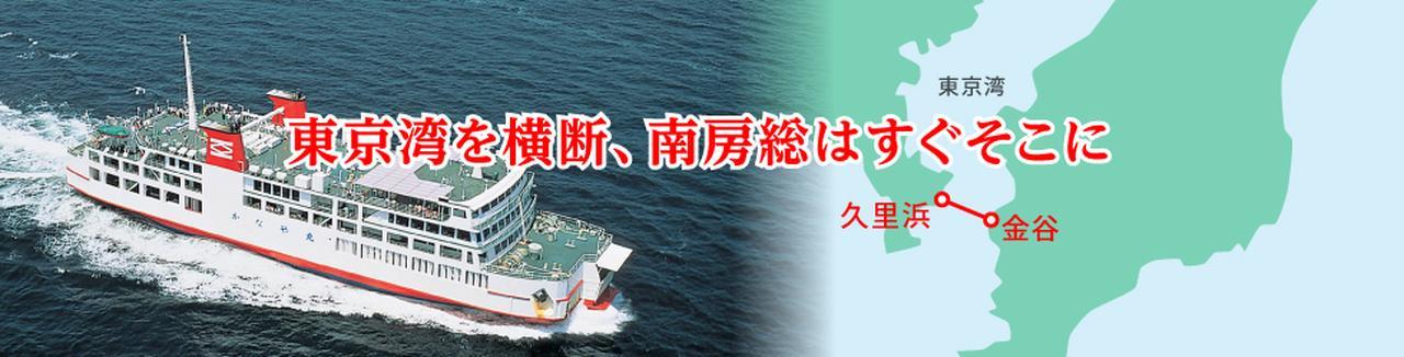 画像: 東京湾フェリー株式会社