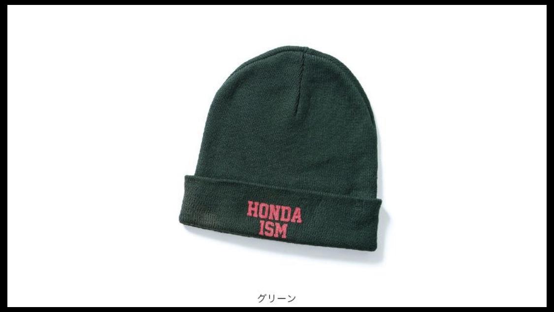 画像: ホンダライディングギア公式サイトより/ニットキャップ ISM ¥2,500円+税 www.honda.co.jp