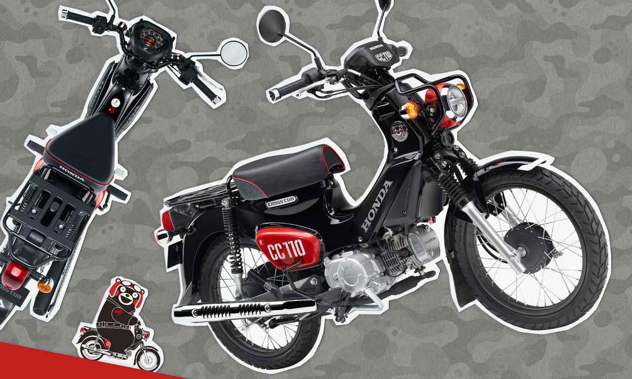バイクが 好きだ モン ホンダ くまモンがコラボした特別な