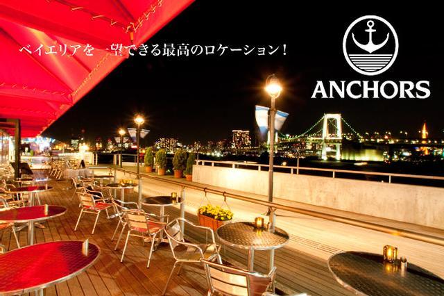 画像: ANCHORS pscoop.jp