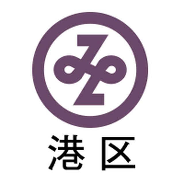 画像: 芝浦南ふ頭公園運動広場(かいがんぱ~く)