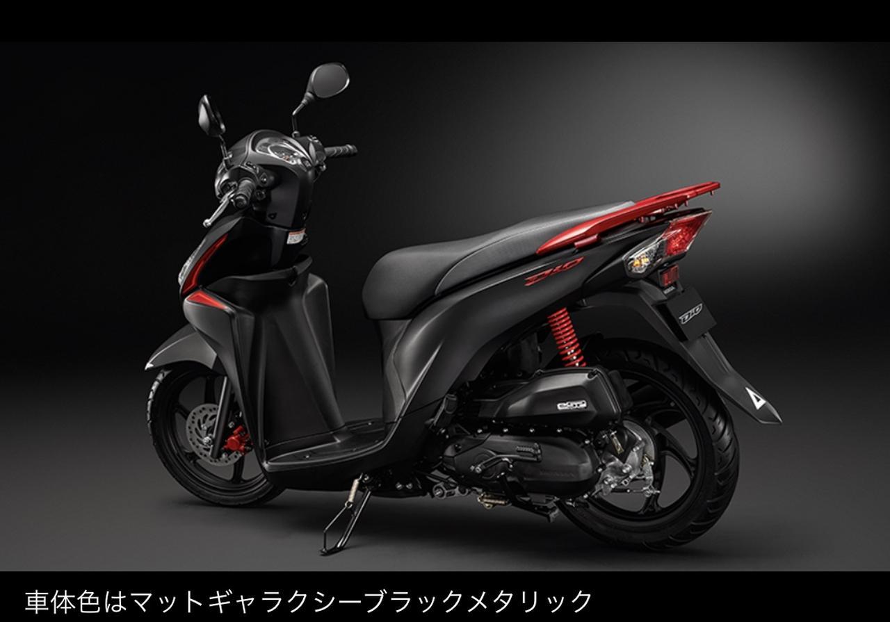 画像: HONDA公式サイトより/Dio110 税込234,360円 www.honda.co.jp