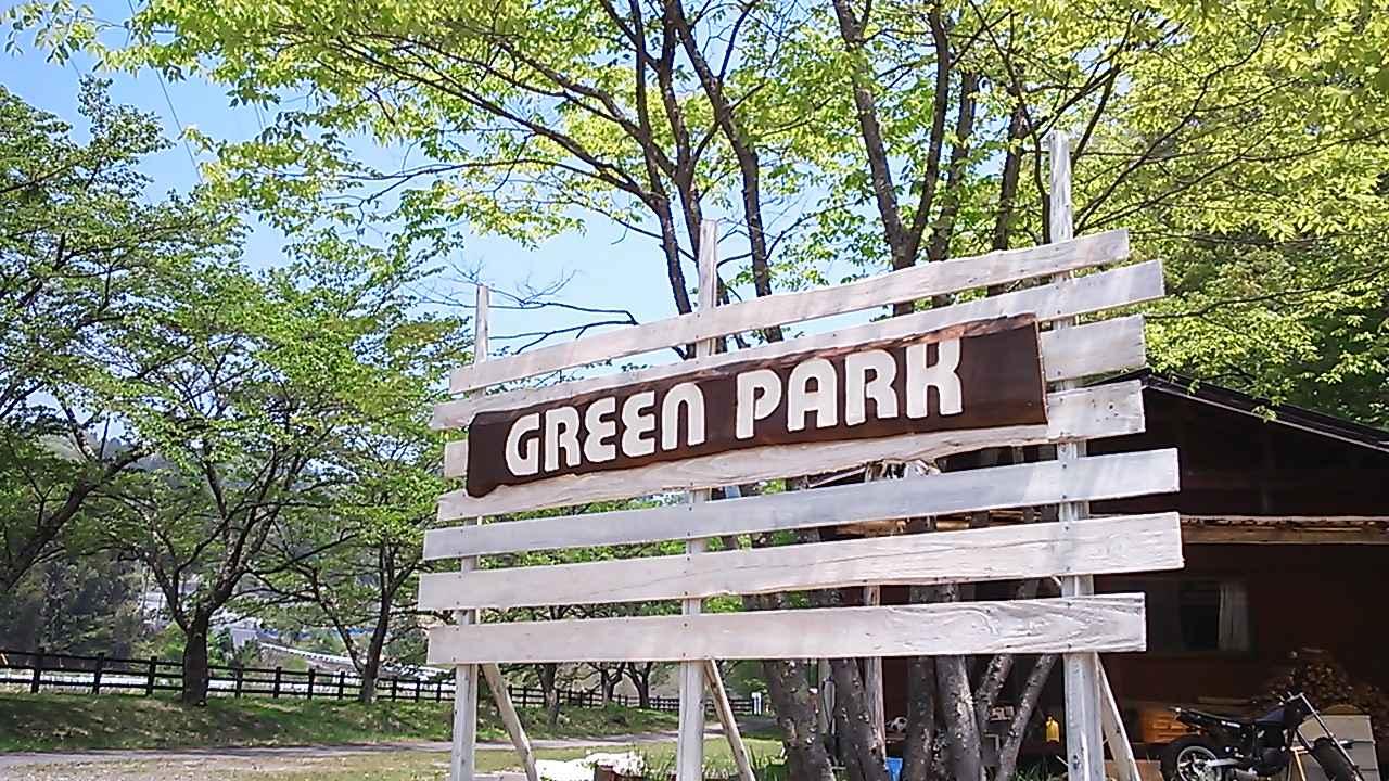 画像: 群馬県のオートキャンプ場 グリーンパークふきわれ