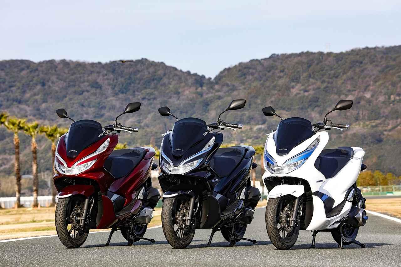 画像: ガソリン、ハイブリッド、EVが揃うPCXシリーズ。小型自動二輪免許で運転できる。