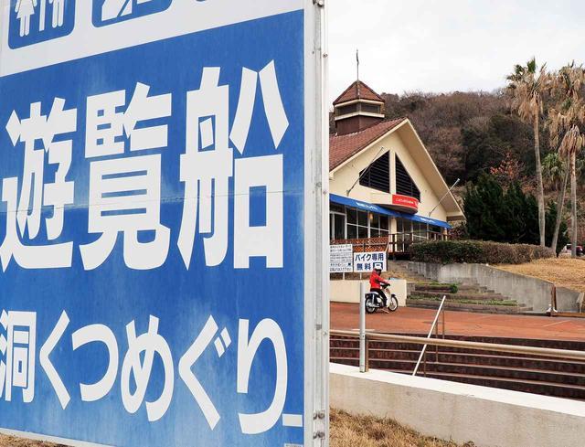 画像1: 青の洞窟めぐり 遊覧船 堂ヶ島マリン