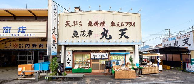 画像: 静岡沼津港の鮮魚料理! 魚河岸丸天