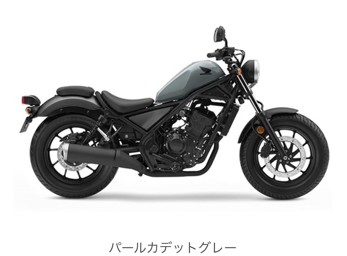 画像: HONDA公式サイトより/Reblu250 税込537,840円 www.honda.co.jp