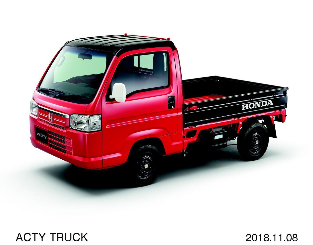 画像1: トラックもオシャレに!アクティ・トラック特別仕様車【ホンダ偏愛主義vol.44】