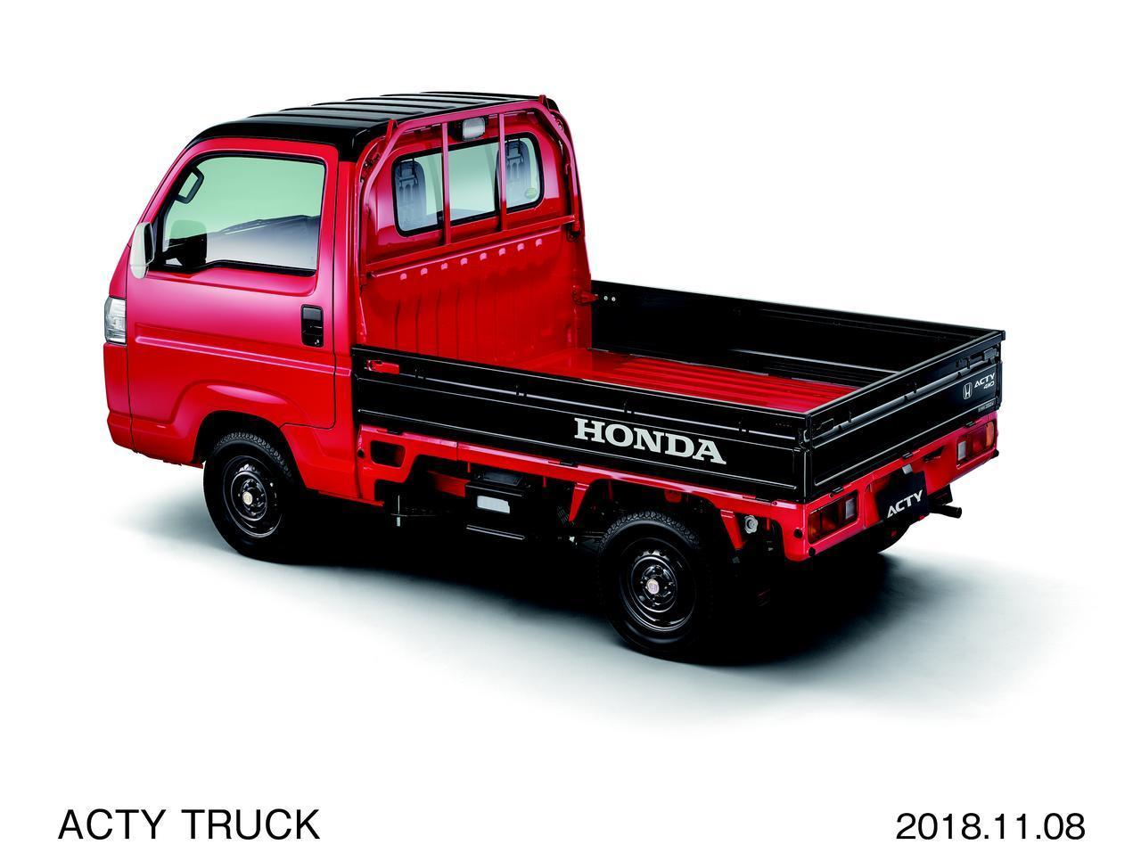 画像2: トラックもオシャレに!アクティ・トラック特別仕様車【ホンダ偏愛主義vol.44】