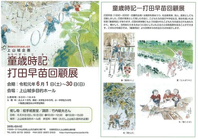 画像: 羽州の名城 上山城 ホーム