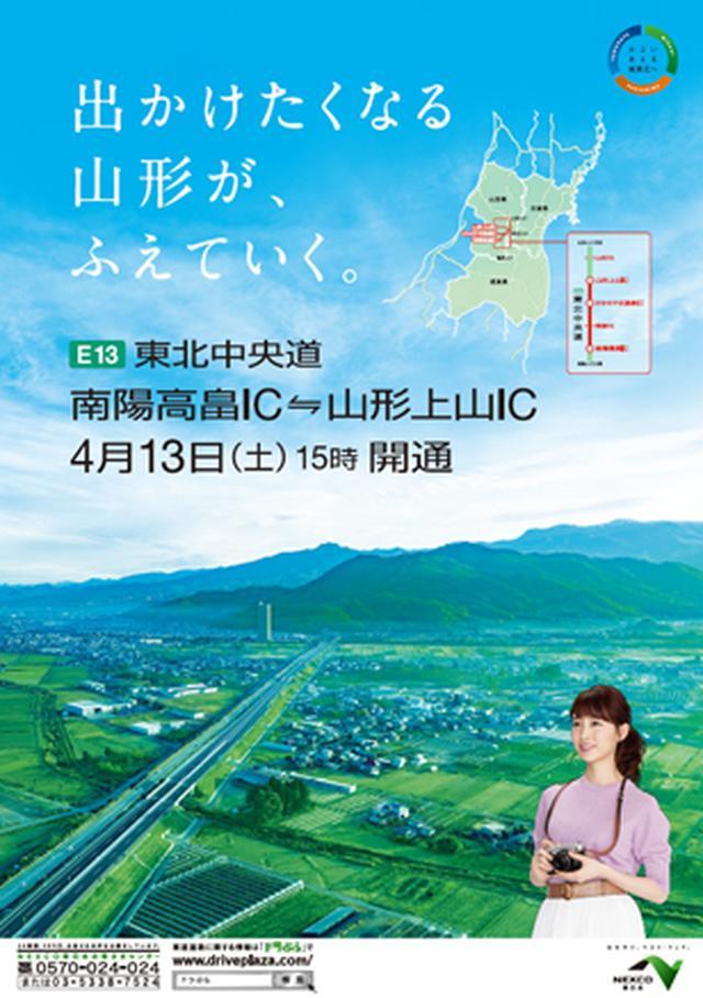 画像: 【E13】東北中央道 南陽高畠IC⇔山形上山IC 開通 | ドラぷら