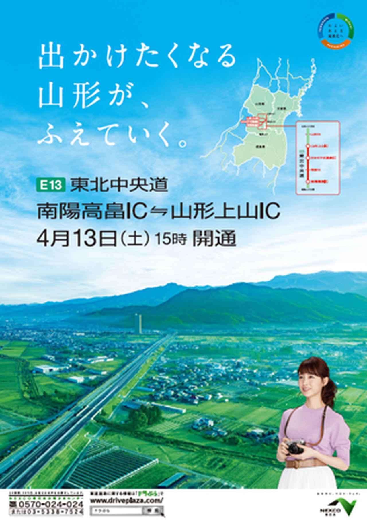 画像: 【E13】東北中央道 南陽高畠IC⇔山形上山IC 開通   ドラぷら