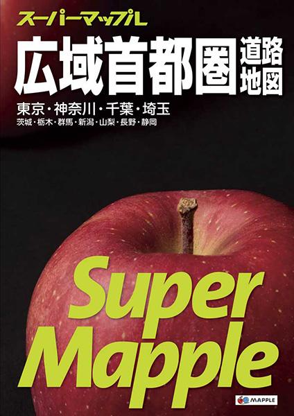 """画像: これぞ""""究極""""の道路地図 「スーパーマップル」だ! 実家のクルマに積んであったご家庭も多いのでは。 ec.shop.mapple.co.jp"""