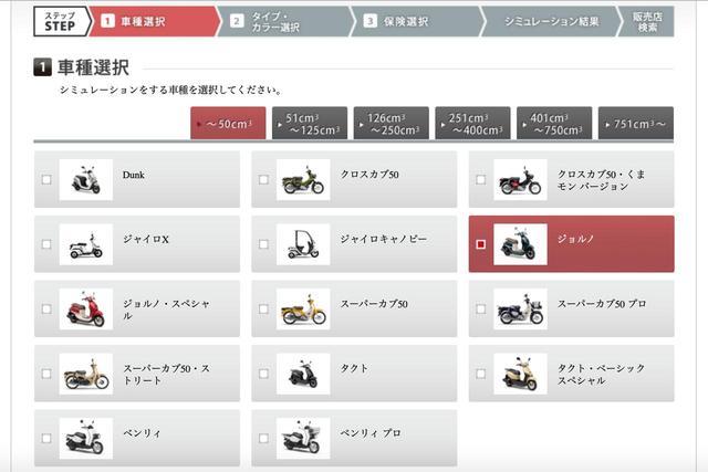 画像1: HONDAバイク購入シュミレーション waigaya.honda.co.jp