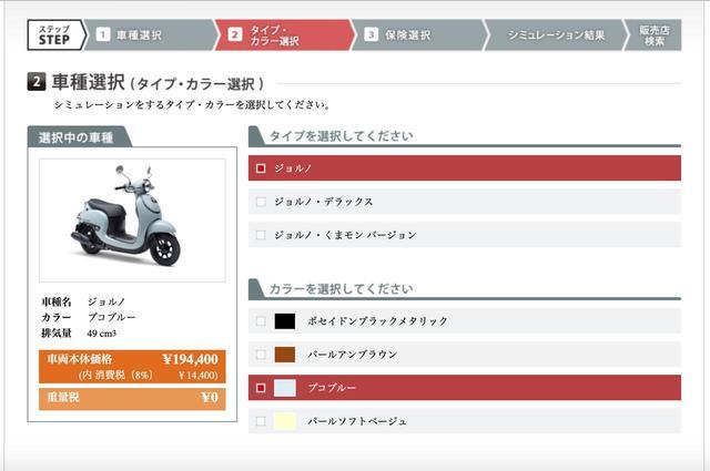 画像2: HONDAバイク購入シュミレーション waigaya.honda.co.jp