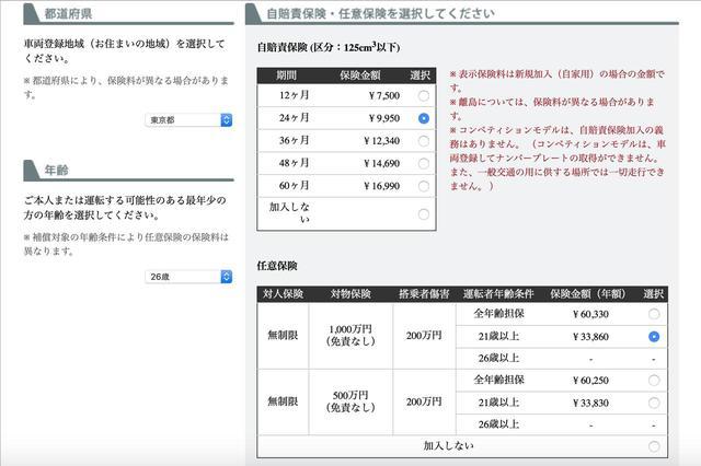 画像3: HONDAバイク購入シュミレーション waigaya.honda.co.jp