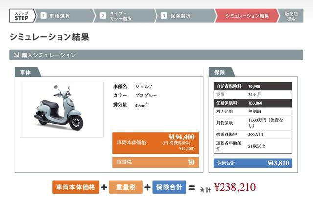 画像4: HONDAバイク購入シュミレーション waigaya.honda.co.jp