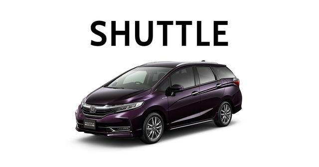 画像: Honda シャトル 公式情報ページ