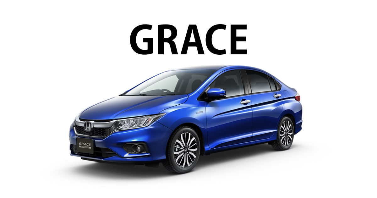 画像: Honda グレイス 公式情報ページ