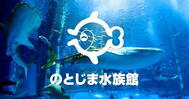 画像: のとじま水族館