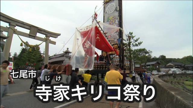 画像: 寺家キリコ祭り youtu.be